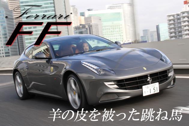 フェラーリ FF 試乗レポート/石川真禧照