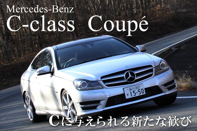 メルセデス・ベンツ Cクラスクーペ 試乗レポート/岡本幸一郎