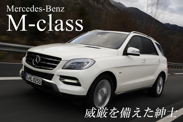 メルセデス・ベンツ 新型 Mクラス 海外試乗レポート/桂伸一