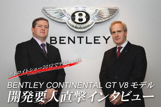 デトロイトショー2012で詳細発表!ベントレーV8エンジン開発要人直撃インタビュー/金子浩久