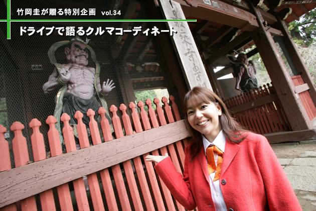 竹岡圭のドライブvol.34 2007年を幸せに過ごそう!初詣特集!