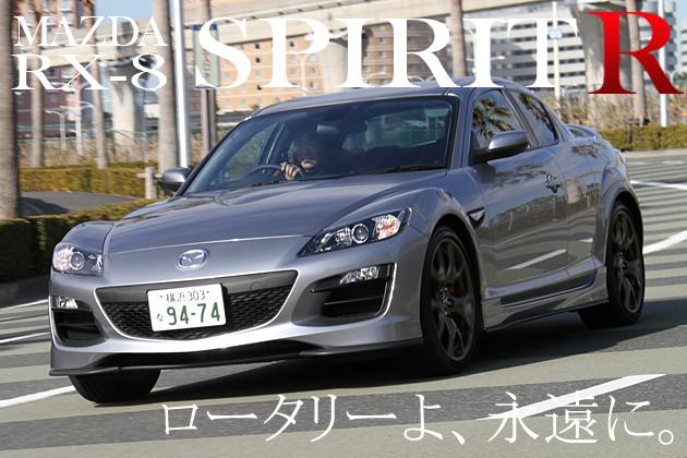 マツダ RX-8 スピリットR(SPIRIT R)試乗レポート/岡本幸一郎