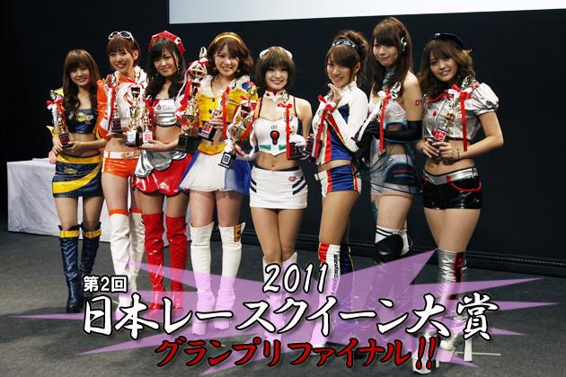 2011 日本レースクイーン大賞 発表! ~東京オートサロン2012~