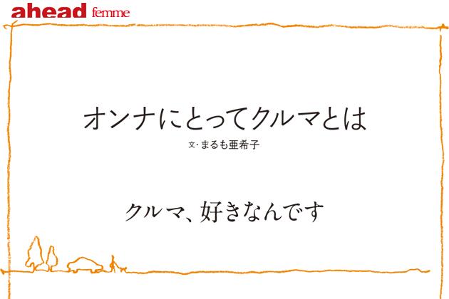 【ahead femme×オートックワン】-ahead 1月号-「オンナにとってクルマとは」
