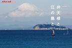 【ahead femme×オートックワン】-ahead 1月号-弁天様と江の島と