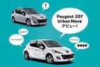 プジョー、ファッショナブルな特別限定車「207 アーバンムーブ」の販売を開始