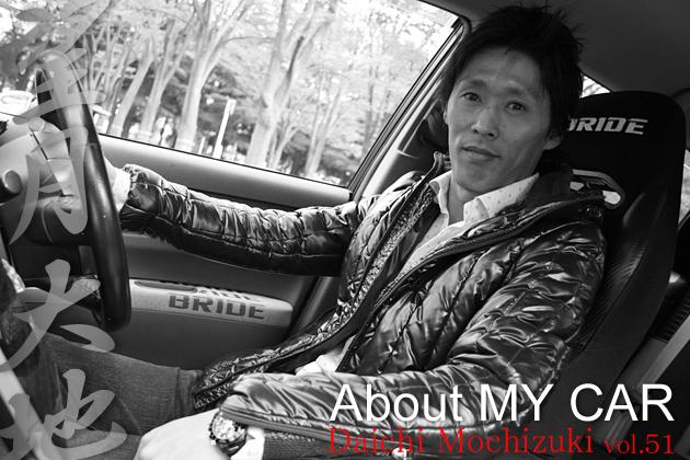 望月大地選手/今井優杏の「あなたの愛車教えてください!」