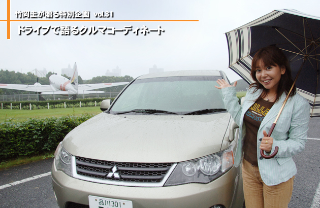竹岡圭のドライブvol.31 ノスタルジックな旅・川越!