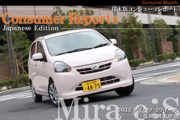 ダイハツ ミライースのユーザー評価・レビュー/ドライビング