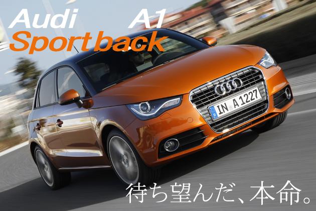 アウディ A1スポーツバック(5ドア) 海外試乗レポート/西川淳