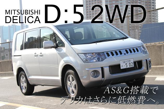 三菱 デリカ D:5 2WD 試乗レポート/渡辺陽一郎