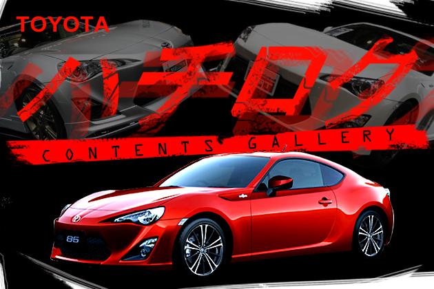 トヨタ 86 コンテンツ ギャラリー