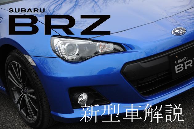 スバル BRZ 新型車解説~スバル初のFRスポーツがいよいよデビュー~