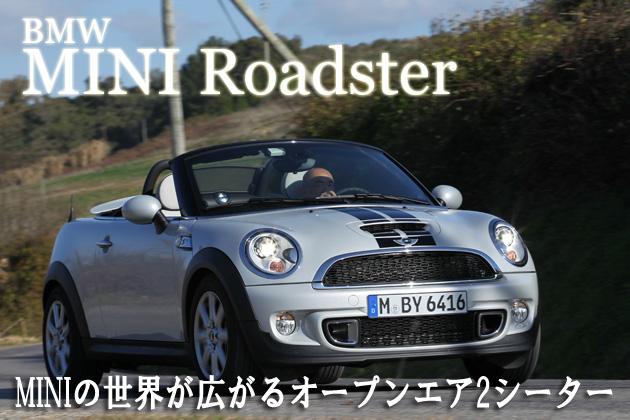 BMW MINI ロードスター 海外試乗レポート/石川真禧照