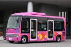 小型バス PONCHO(ポンチョ)