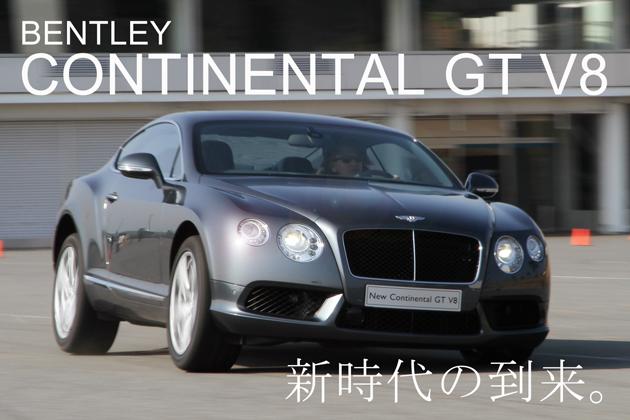 ベントレー・コンチネンタルGT V8 試乗レポート/金子浩久
