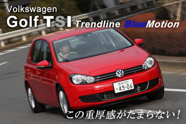 フォルクスワーゲン ゴルフ TSI トレンドライン BlueMotion 試乗レポート/渡辺陽一郎