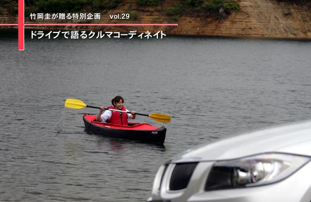 竹岡圭のドライブvol.29 カヌーによる癒しの旅・氷上