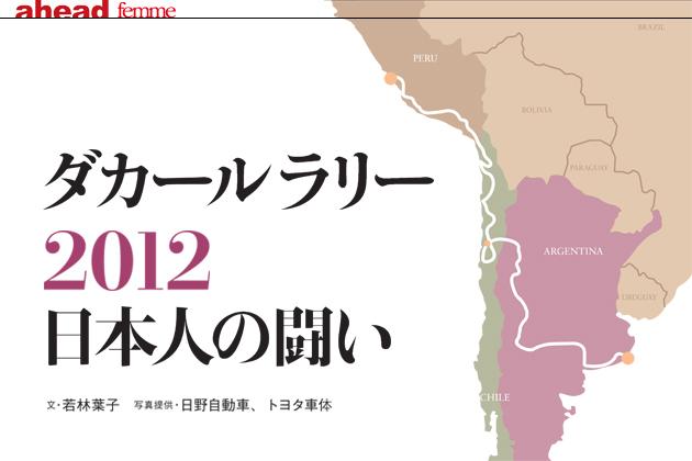 【ahead femme×オートックワン】-ahead 2月号-ダカール ラリー2012日本人の闘い