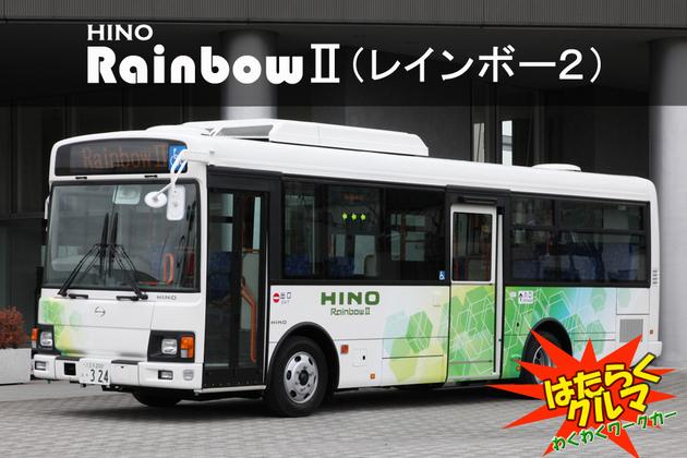中型バス RainbowⅡ(レインボー2)