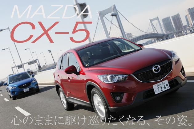 マツダ CX-5 試乗レポート/渡辺陽一郎