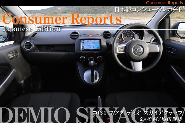 マツダ デミオ SKYACTIVのユーザー評価・レビュー/インテリア