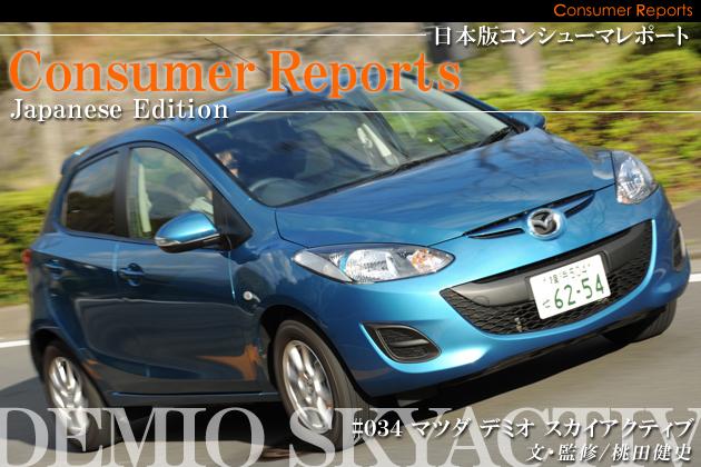 日本版コンシューマレポート-マツダ デミオSKYACTIV ユーザー試乗レビュー-