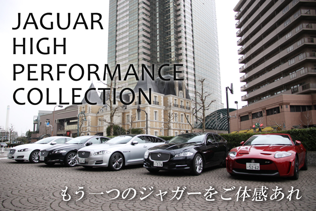 Jaguar High Performance Collection in Tokyoレポート