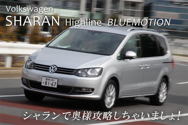 フォルクスワーゲン シャラン BlueMotion 試乗レポート/渡辺陽一郎