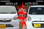 軽自動車 燃費頂上対決!ミライース vs アルトエコ/森口将之