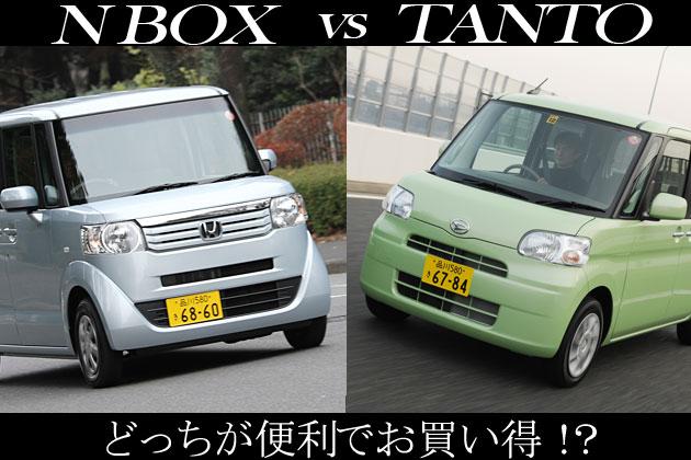 N BOX vs タント どっちが便利!?徹底比較